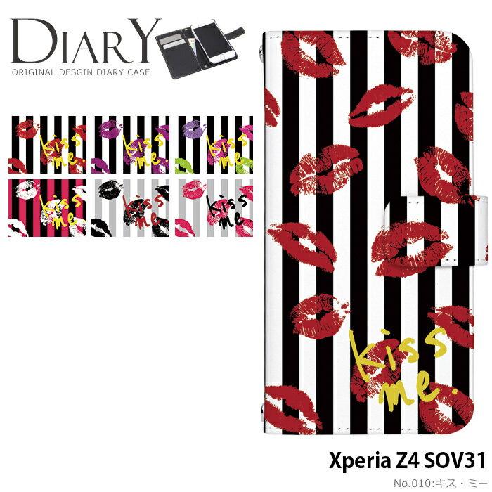 Xperia Z4 SOV31 ケース 手帳型 スマホケース エクスペリア au 携帯ケース カバー デザイン キス・ミー