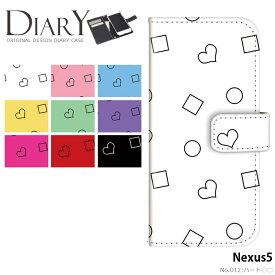 Nexus5 ケース 手帳型 ネクサス Y!mobile ワイモバイル 携帯ケース カバー デザイン ハート○□