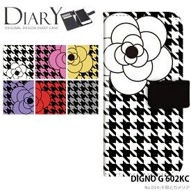 DIGNO G 602KC ケース 手帳型 ディグノ Softbank ソフトバンク 携帯ケース カバー デザイン 千鳥格子 カメリア