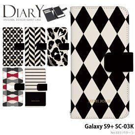 Galaxy S9+ docomo SC-03K ケース 手帳型 ギャラクシー ドコモ 携帯ケース カバー デザイン パターン