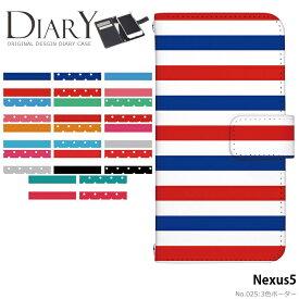 Nexus5 ケース 手帳型 ネクサス Y!mobile ワイモバイル 携帯ケース カバー デザイン 3色ボーダー