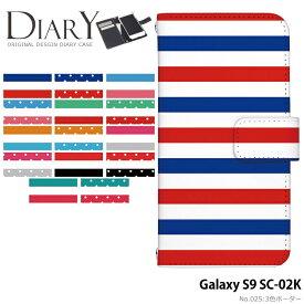 Galaxy S9 docomo SC-02K ケース 手帳型 ギャラクシー ドコモ 携帯ケース カバー デザイン 3色ボーダー