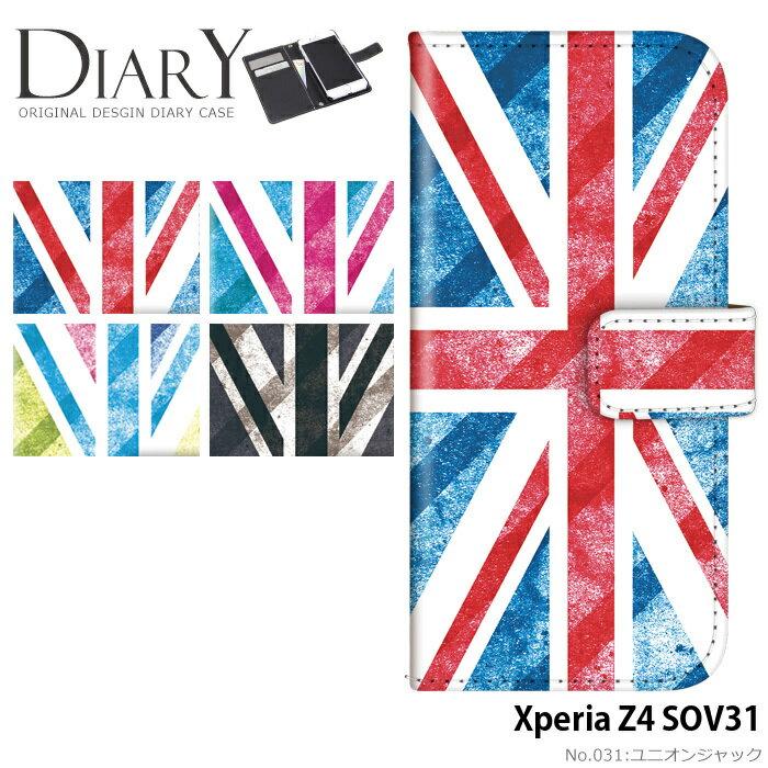 Xperia Z4 SOV31 ケース 手帳型 スマホケース エクスペリア au 携帯ケース カバー デザイン ユニオンジャック