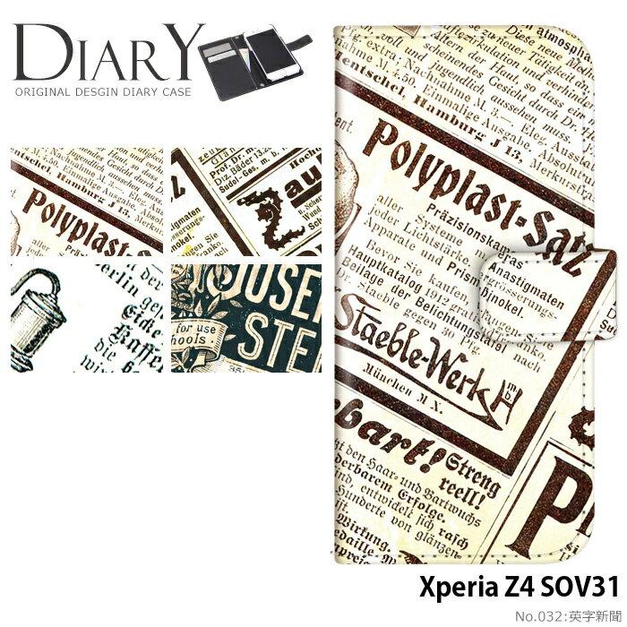 Xperia Z4 SOV31 ケース 手帳型 スマホケース エクスペリア au 携帯ケース カバー デザイン 英字新聞