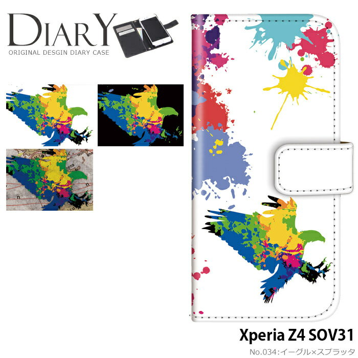 Xperia Z4 SOV31 ケース 手帳型 スマホケース エクスペリア au 携帯ケース カバー デザイン イーグル×スプラッタ