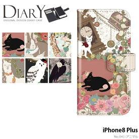 iPhone8 Plus ケース 手帳型 アイフォン 携帯ケース カバー デザイン 動物柄 アニマル どうぶつ 猫 ネコ ウサギ フクロウ