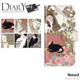 Nexus5 ケース 手帳型 ネクサス Y!mobile ワイモバイル 携帯ケース カバー デザイン 動物柄 アニマル どうぶつ 猫 ネコ ウサギ フクロウ