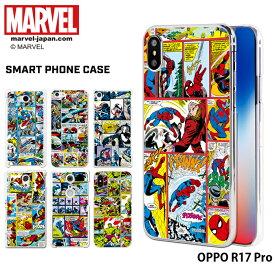 OPPO R17 Pro ケース 楽天モバイル オッポ ハード カバー r17pro デザイン マーベル グッズ MARVEL