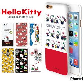 iPhone6 ケース アイフォン ハード カバー iphone6 デザイン サンリオ キティちゃん かわいい キャラクター グッズ