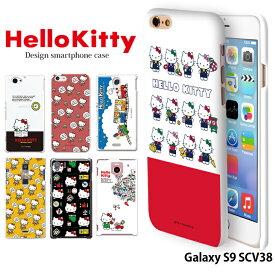 Galaxy S9 SCV38 ケース ギャラクシー au ハード カバー scv38 デザイン サンリオ キティちゃん かわいい キャラクター グッズ