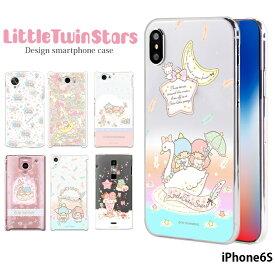 iPhone6S ケース アイフォン ハード カバー iphone6s デザイン サンリオ キキララ リトルツインスターズ かわいい キャラクター グッズ