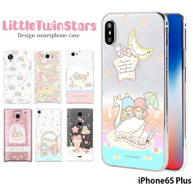 iPhone6S Plus ケース アイフォン ハード カバー iphone6sp デザイン サンリオ キキララ リトルツインスターズ かわいい キャラクター グッズ
