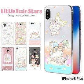 iPhone8 Plus ケース アイフォン ハード カバー iphone8p デザイン サンリオ キキララ リトルツインスターズ かわいい キャラクター グッズ