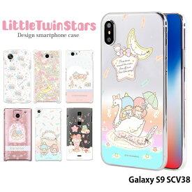 Galaxy S9 SCV38 ケース ギャラクシー au ハード カバー scv38 デザイン サンリオ キキララ リトルツインスターズ かわいい キャラクター グッズ