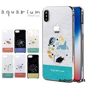 Android One X4 ケース スマホケース アンドロイドワン 携帯ケース ハード カバー デザイン アクアリウム 魚 かわいい yoshijin