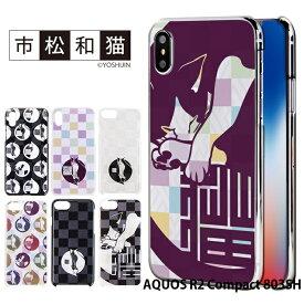 AQUOS R2 Compact 803SH ケース スマホケース アクオス ソフトバンク 携帯ケース ハード カバー デザイン 市松和猫 和柄 ネコ かわいい yoshijin