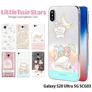 Galaxy S20 Ultra 5G SCG03 ケース ハード カバー scg03 ギャラクシーs20 ウルトラ ハードケース デザイン キキララ リトルツインスターズ クリアケース サンリオ 大人