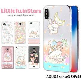 AQUOS sense3 SHV45 ケース ハード カバー shv45 アクオスセンス3 ハードケース デザイン キキララ リトルツインスターズ クリアケース サンリオ 大人