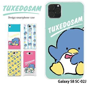 Galaxy S8 SC-02J ケース ハード カバー sc02j ギャラクシー ハードケース デザイン タキシードサム サンリオ パム タム チップ コラボ