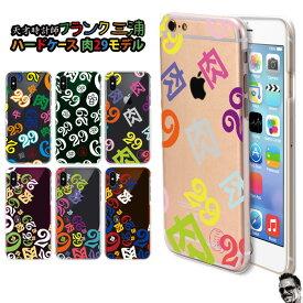 スマホケース 全機種対応 フランク三浦 iPhone xr AQUOS R3 iPhone8 Galaxy S10 Xperia1 TONE e19 Pixel 3a HUAWEI nova lite 3 Android One S5 ケース 携帯 ハード カバー コラボ アイフォン7 エクスペリア1 デザイン 肉山 肉29モデル