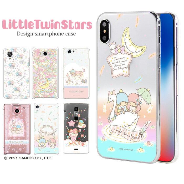 キキララ リトルツインスターズ グッズ iPhoneX iPhone8 ケース ほぼ全機種対応 iPhone6S iPhone7 iPhoneSE Xperia XZ1 GALAXY S8 F-01K L-01K LGV35 nova 2 SC-01K SCV37 SH-01K SH-M06 SHV41 SO-01K SO-02K SOV36 701SO ZenFone 4 デザイン ハード サンリオ グッズ
