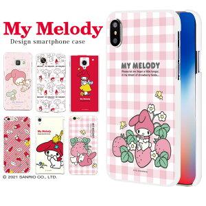 サンリオ My Melody