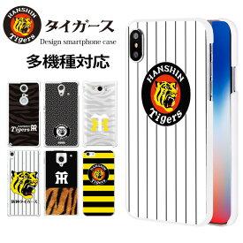 スマホケース 全機種対応 阪神 タイガース グッズ iPhone xr AQUOS R3 iPhone8 Galaxy S10 Xperia1 TONE e19 Pixel 3a HUAWEI nova lite 3 Android One S5 ケース 携帯 ハード カバー コラボ アイフォン7 エクスペリア1 デザイン