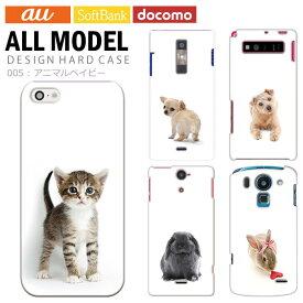 スマホケース 全機種対応 デザイン 【アニマルベイビー】 iPhone11 AQUOS R3 Xperia1 iPhone XR iPhone8 HUAWEI nova lite 3 Galaxy A30 arrows Be3 F-02L Pixel 3a Android One S5 L-01L かわいい おしゃれ ハード 携帯ケース カバー