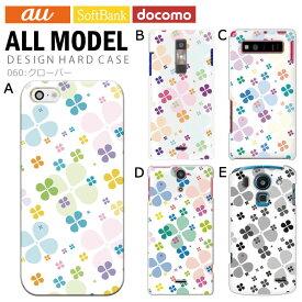 スマホケース 全機種対応 デザイン 【クローバー】 iPhone8 AQUOS R3 Xperia1 iPhoneXS iPhone7 HUAWEI nova lite 3 Galaxy A30 arrows Be3 F-02L Pixel 3a Android One S5 L-01L かわいい おしゃれ ハード 携帯ケース カバー