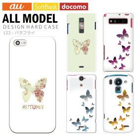 スマホケース 全機種対応 デザイン 【バタフライ】 iPhone11 AQUOS R3 Xperia1 iPhone XR iPhone8 HUAWEI nova lite 3 Galaxy A30 arrows Be3 F-02L Pixel 3a Android One S5 L-01L かわいい おしゃれ ハード 携帯ケース カバー