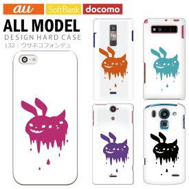 スマホケース 全機種対応 デザイン 【ウサネコフォンデュ】 iPhone11 AQUOS R3 Xperia1 iPhone XR iPhone8 HUAWEI nova lite 3 Galaxy A30 arrows Be3 F-02L Pixel 3a Android One S5 L-01L かわいい おしゃれ ハード 携帯ケース カバー