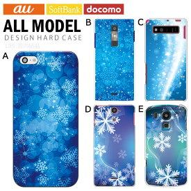 スマホケース 全機種対応 デザイン 【雪の結晶】 iPhone11 AQUOS zero2 Xperia8 Xperia5 Xperia1 エクスペリア iPhone XR iPhone8 nova lite 3 ギャラクシー Galaxy Note10+ S10 A20 Pixel 4 3a Android One S5 かわいい おしゃれ ハード 携帯 カバー