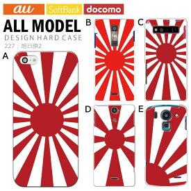 スマホケース 全機種対応 デザイン 【旭日旗2】 iPhone8 AQUOS R3 Xperia1 iPhoneXS iPhone7 HUAWEI nova lite 3 Galaxy A30 arrows Be3 F-02L Pixel 3a Android One S5 L-01L メンズ おしゃれ ハード 携帯ケース カバー