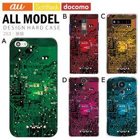 スマホケース 全機種対応 デザイン 【基盤】 iPhone8 AQUOS R3 Xperia1 iPhoneXS iPhone7 HUAWEI nova lite 3 Galaxy A30 arrows Be3 F-02L Pixel 3a Android One S5 L-01L ユニーク おもしろ ハード 携帯ケース カバー