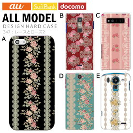 スマホケース 全機種対応 ハードケース iPhone12miniカバー AQUOS sense4 ケース アクオス ギャラクシー S20 A41XPERIA SO41A 楽天ミニ カバー GALAXY a21 a51 iphoneSE デザイン レースとローズ2