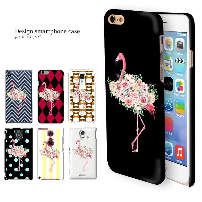 iPhoneXS アイフォンXS iPhoneXR iPhoneXS MAX iPhoneX iPhone8 ケース【フラミンゴ】デザイン ハード iPhone7 iPhoneSE Xperia GALAXY 701SO F-01K L-01K LGV35 P20 SC-01K SCV37 SH-01K SH-M06 SHV41 701SH SO-01K SO-02K SOV36 nova2 ZenFone pz401