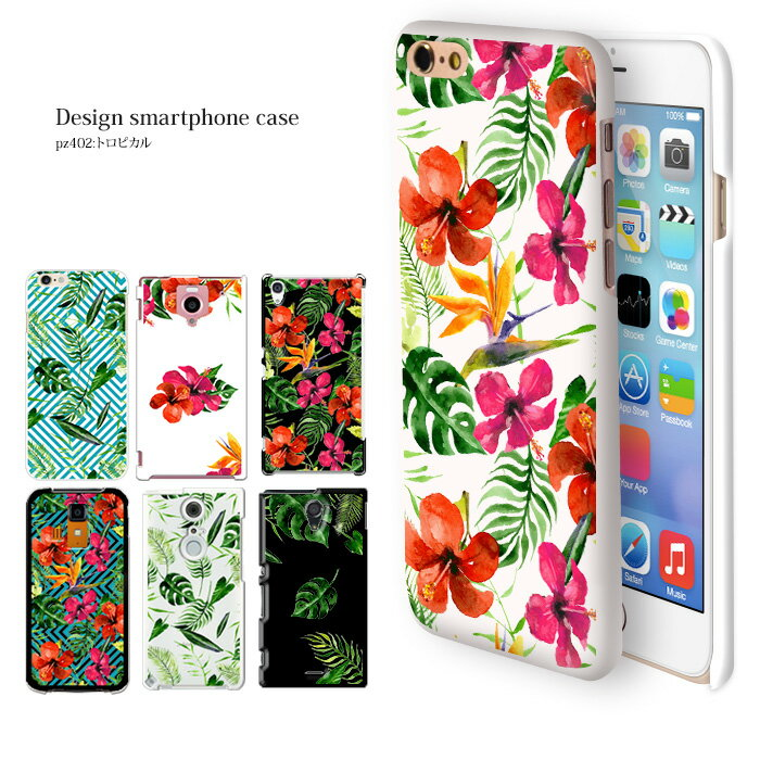 スマホケース 全機種対応 デザイン 【トロピカル】 iPhone8 AQUOS R2 Xperia XZ1 iPhoneXS Max iPhone7 Plus HUAWEI P20 lite Galaxy S9 arrows Be F-04K iPhoneSE Android One S3 かわいい おしゃれ ハード 携帯ケース カバー 花柄 ボタニカル 夏