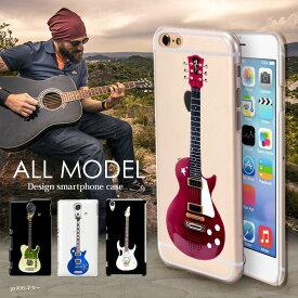 スマホケース 全機種対応 デザイン 【ギター】 iPhone8 AQUOS R3 Xperia1 iPhoneXS iPhone7 HUAWEI nova lite 3 Galaxy A30 arrows Be3 F-02L Pixel 3a Android One S5 L-01L かわいい おしゃれ ハード 携帯ケース カバー