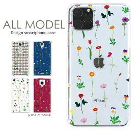 スマホケース 全機種対応 ハードケース iPhone12miniカバー AQUOS sense4 ケース アクオス ギャラクシー S20 A41XPERIA SO41A 楽天ミニ カバー GALAXY a21 a51 iphoneSE デザイン いろいろなお花 花柄 フラワー