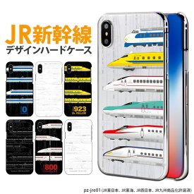 iPhone11 ケース iPhone8 iPhone xr 11 pro max xperia8 Xperia5 AQUOS zero2 Galaxy Note10+ S10 A20 A7 HUAWEI P30 lite Pixel 4 3a S3 ハード 携帯 カバー スマホケース 全機種対応 デザイン JR 新幹線 はやぶさ こまち かがやき ドクターイエロー つばめ ギャラクシー