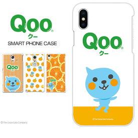 Qoo クー グッズ iPhone11 XR SE2 第2世代 Rakuten Mini C330 nova 5T Xperia 10 II Xperia 1 II Android One S6 S7 Galaxy A7 AQUOS sense3 スマホケース スマホカバー 携帯 ハード ケース カバー デザイン