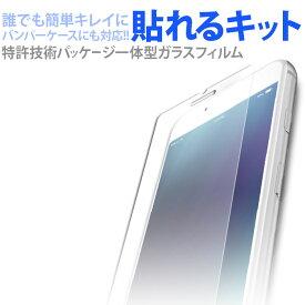 美貼革命! Xperia XZ1 iPhone8 保護フィルム ガラス SO-01K SOV36 701SO iPhone7 iPhone8 Plus 誰でもキレイにはれる ガラスフィルム 貼りつけキット ラウンドエッジ 指紋防止 気泡防止 飛散防止 HARERUYAN ハレルヤン