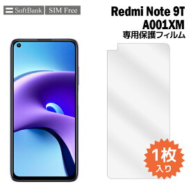 SoftBank Redmi Note 9T A001XM 保護フィルム フィルム 1枚入り 液晶保護 シート 普通郵便発送 レドミ ノート film-a001xm-1