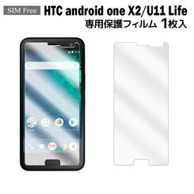 Android One X2 Y!mobile HTC U11 Life SIMフリー 液晶保護フィルム 1枚入り (液晶保護シート スマホ スマートフォン) film-androidonex2-1