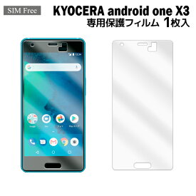 Android One X3 Y!mobile 液晶保護フィルム 1枚入り (液晶保護シート スマホ スマートフォン) film-androidonex3-1