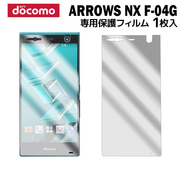 docomo ARROWS NX F-04G 液晶保護フィルム 1枚入り 液晶保護シート スマホ 保護フィルム スマートフォン フィルム 05P01Oct16