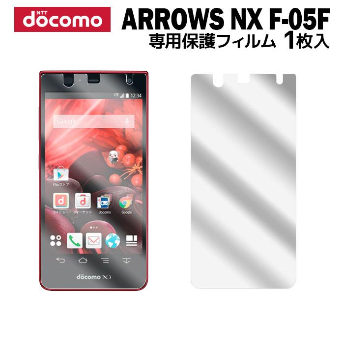 docomo ARROWS NX F-05F 液晶保護フィルム 1枚入り 液晶保護シート スマホ 保護フィルム スマートフォン フィルム