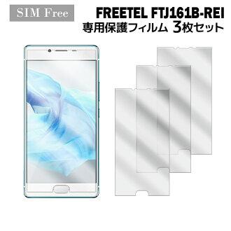 FREETEL 武士 REI REI FTJ161B sim 卡免费液晶保护薄膜 (3 件) (液晶保护板智能手机智能手机 FreeTel) 电影 ftj 161b-3