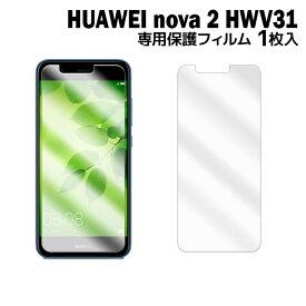 HUAWEI nova 2 保護フィルム HWV31 フィルム 1枚入り 液晶保護 シート UQmobile au ファーウェイ 普通郵便発送