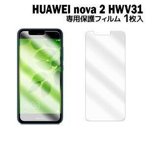 HWV31 au HUAWEI nova 2 UQmobile 液晶保護フィルム 1枚入り (液晶保護シート スマホ スマートフォン) film-hwv31-1
